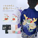 七五三 子供用 着物 なんでも4点 クリーニング[着物・襦袢(じゅばん)・帯・袴(はかま)・羽織(はおり)などのクリーニング]