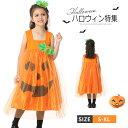 かぼちゃ 送料無料 ハロウィン 衣装 キッズ 女の子 コスチューム 子供用 ワンピース+髪飾り かわ