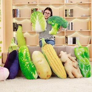 抱き枕 腕枕 おもちゃ 玩具 かわいい 子供 彼氏 彼女 家族 出産祝いおもしろクッション 昼寝まくら 添い寝 10色 食店飾り 野菜 食べ物 インテリア雑貨