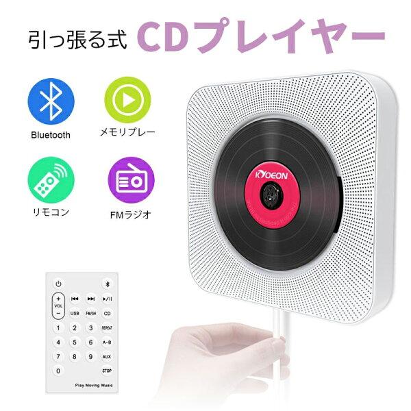 「CDプレーヤー」壁掛け式置き掛け兼用cdプレイヤーワイヤレスリモコンコンパクトおしゃれ語学学習胎児教育ヨガ壁掛けBluetoo