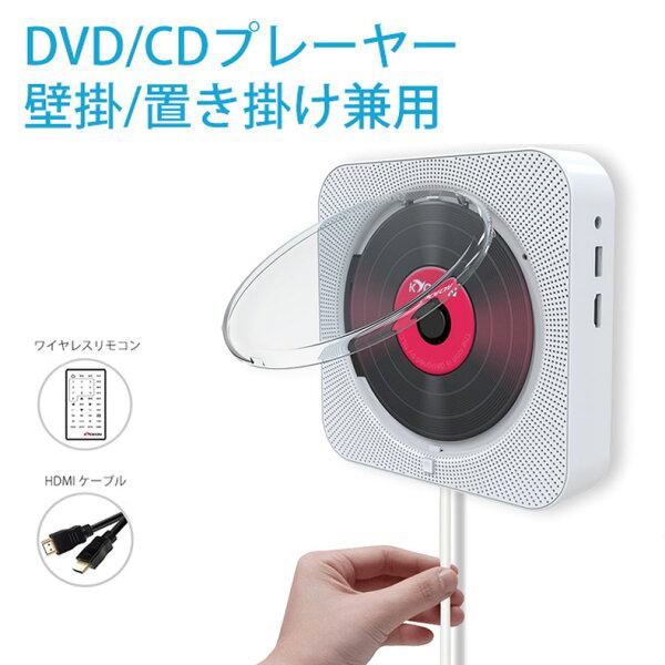 DVD/CDプレーヤー壁掛け式置き掛け兼用cdプレイヤーワイヤレスリモコン防塵カバー付きコンパクトおしゃれ語学学習胎児教育ヨガ壁