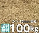 【送料無料サービス】真砂土 まさ土 まさど まさつち20kg×5袋セット(100kg)庭土 園芸 水溜り補修 10mmまで