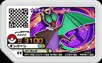 ポケモンガオーレ ダッシュ 第4弾オンバーン グレード4D4-024