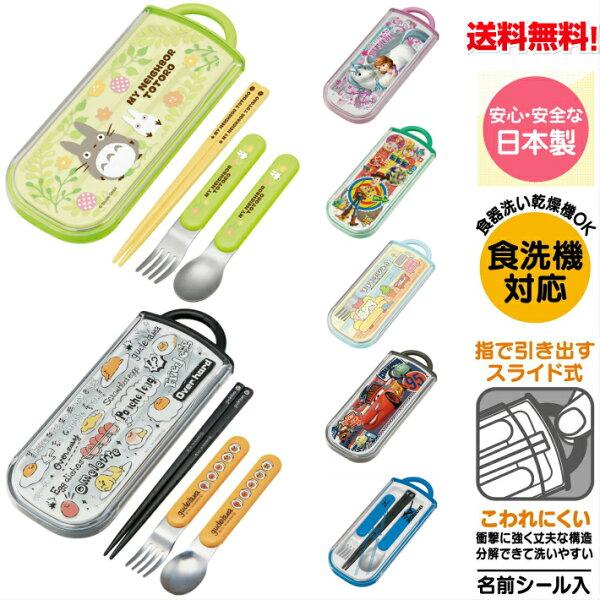 トリオセットスライド式箸スプーンフォークセット日本製ソフィア,トロールズ,まるもふびより,ぐでたま,となりのトトロ,ミズノ,トイ