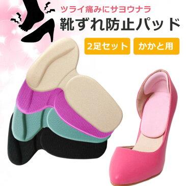 靴ずれ防止パッド かかと用 2足セット 踵 ヒール 柔らか素材 T字型 フットケア シューズケア 靴擦れ防止パット