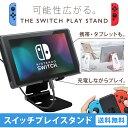 switch ケース プレイスタンド for nintend...