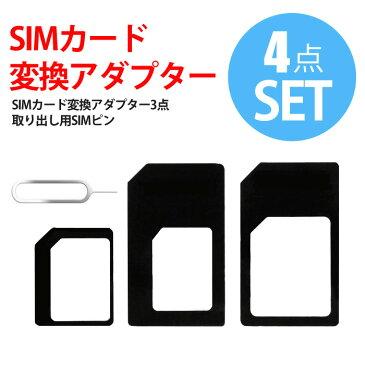 SIM 変換 アダプタ 4点セット Nano SIMカードをMicroSIMカード・SIMカードに変換 Micro SIM カードを SIMカードに変換 SIM変換アダプタ iPhone7 iPhone7Plus iPhone SE iPhone5 iPad