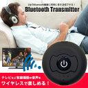 スマフォケースRioで買える「Bluetooth トランスミッター マルチポイント 無線音声送信 2台同時送信 3.5mm接続 テレビ オーディオ送信 ワイヤレス 超小型」の画像です。価格は1,980円になります。