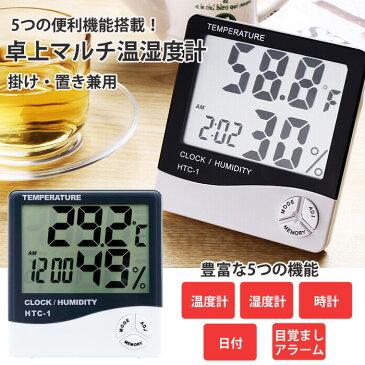 温湿度計 卓上 壁掛け デジタル マルチ 温度計 湿度計 時計 目覚まし アラーム カレンダー 5機能搭載 大画面 スタンド 簡単操作