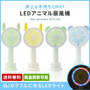うさぎ 扇風機 LEDミニ扇風機 携帯扇風機 小型 充電式 ハンディ 手持ち USB扇風機 卓上扇風...