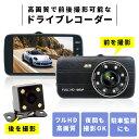 ドライブレコーダー 前後2カメラ ドラレコ フルHD 高画質...