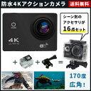 アクションカメラ 4K 広角170° Wi-Fi機能搭載 3...