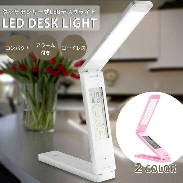 デスクライト タッチセンサー式 LEDデスクライト 調光 卓上ライト LEDライト コードレス テーブルライト テーブルスタンド 時計 アラーム機能付き カレンダー 温度デジタル表示