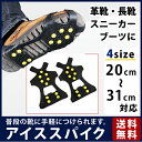 スノースパイク アイススパイク スノースパイク 靴底用滑り止...