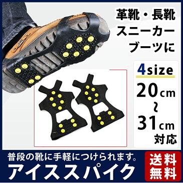 スノースパイク アイススパイク スノースパイク 靴底用滑り止め 携帯 かんじき アイゼン 靴 雪対策 革靴用 ブーツ スニーカー 対応 男女兼用 子供