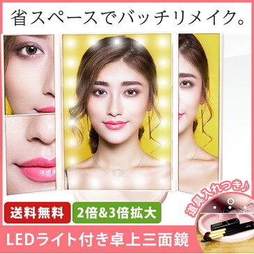 鏡 卓上 三面鏡LEDライト付き 卓上ミラー 化粧鏡 2倍&3倍拡大鏡付き 収納に便利な折りたたみ式 角度調整可能 スタンド式 女優ミラー