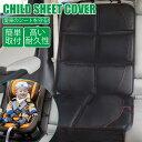 チャイルドシート 保護マット チャイルドシートマット カバー 保護マット ベビーシート 車用 シートカバー 防水
