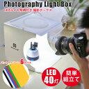 撮影ボックス 折りたたみ式 LED照明付 LED 40灯 写...