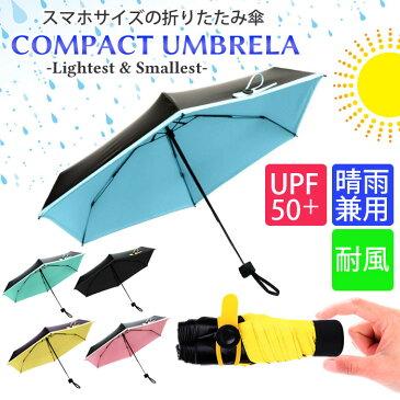 折りたたみ傘 軽量 コンパクト 折り畳み傘 日傘 スマホサイズ 晴雨兼用 手のひらサイズ 耐風 日傘 UVカット 紫外線カット 小型 レディース 雨具 キッズ おしゃれ プレゼント 雨傘 小さい