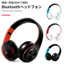 bluetooth ヘッドホン Bluetooth ブルートゥース ワイヤレス ヘッドホンiPhone Android  ヘッドフォン 密閉型 高音質 折りたたみ式%3f_ex%3d128x128&m=https://thumbnail.image.rakuten.co.jp/@0_mall/rio39/cabinet/audio/01-01-0009_nt.jpg?_ex=128x128