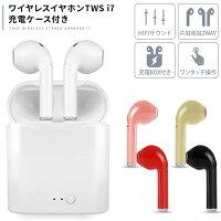 ワイヤレスイヤホン Bluetooth イヤホン ワイヤレスイヤホン 片耳 両耳 2WAY スポーツ ランニング ブルートゥース iPhone 7 8 X XS android ヘッドセット 充電ケース付き
