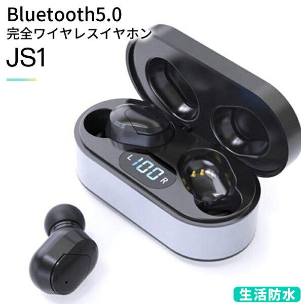 イヤホンbluetooth5.0ワイヤレスブルートゥースiPhone完全ワイヤレスイヤホン両耳片耳防水マイクスポーツ高音質iPh