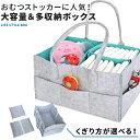 おむつストッカー 収納ボックス ケース 持ち運び おむつ収納バッグ 大容量 仕切り 旅行 お出かけ バスケット 赤ちゃん 出産祝い ギフト 1