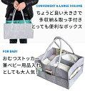 おむつストッカー 収納ボックス ケース 持ち運び おむつ収納バッグ 大容量 仕切り 旅行 お出かけ バスケット 赤ちゃん 出産祝い ギフト 2