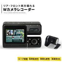 前後2カメラドライブレコーダー動体検知するから駐車監視にも対応!