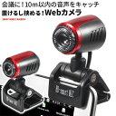 WEBカメラ ウェブカメラ マイク内蔵 USB マイク付き ...