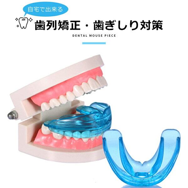 マウスピース歯ぎしり噛み合わせいびき防止デンタルマウスピース噛み合わせ対策歯ぎしり対策予防歯列矯正歯並び出っ歯すきっ歯矯正ケア快