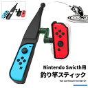 釣り竿 釣りスピリッツ Switch Nintendo 釣竿...