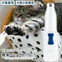 【キャッシュレス5%還元対象】 ペット 爪切り 犬 電動 爪
