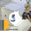 撮影ボックス 撮影ブース 撮影ボックス 折りたたみ式 LED...