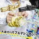 シャボン玉 電動 マシーン バブルガン おもちゃ ガドリング