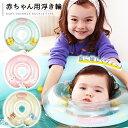 浮き輪 ベビー 安心設計 赤ちゃん用浮き輪 知育用 首リング
