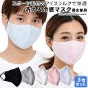冷感マスク 洗える 3枚セット 子供 大人 マスク 夏用 クール UV 飛沫 花粉対策 立体 ひんやり マスク 接触冷感 メンズ 涼しい 日焼け防止 アイスシルク