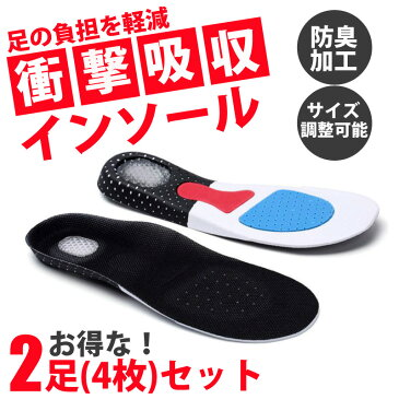 【送料無料】 インソール 中敷き 2足セット エアーキャップ 衝撃吸収インソール 土踏まず かかと サイズ調整可能 防臭加工 メンズ レディース スニーカー ブーツ ビジネスシューズ レインブーツ パンプス 靴インソール 革靴