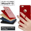 スマホケース iPhone ケース スマホリング付き iPhoneXケース iPhone8ケース iPhone7ケース iP……