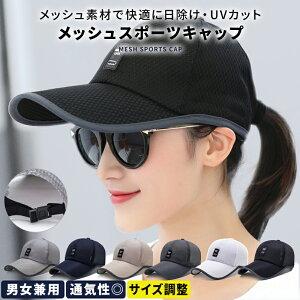 メッシュキャップ メンズ レディース 帽子 キャップ 日差し対策 男女兼用 ランニング 夏用 紫外線対策 おしゃれ UVカット ゴルフキャップ 日よけ スポーツ カジュアル