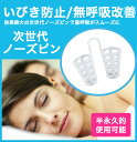 いびき防止 グッズ ノーズピン 鼻呼吸 いびき対策 いびき防