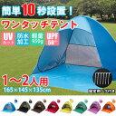 テント ワンタッチ 小型 テント ワンタッチテント 【ビーチ...