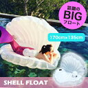 フロート 浮輪 貝殻 浮き輪 シェル フロート 貝 貝がら ...