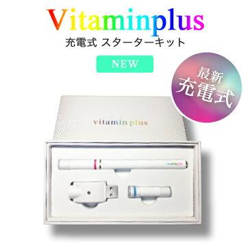 Vitaminplus ビタプラ 充電式 スターターキット カートリッジ ビタミン入り 電子アロマスティック ビタミン リラックスアイテム 水蒸気 水蒸気スティック ブルーベリー ミント アイスミント ハニー ビタボン ビタシグ