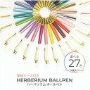 【バラ売り・金具カラーが選べる!】替え芯 専用ケース付き27色ハーバリウムボールペン / ハーバリウム ボールペン オリジナル 手作り かわいい ハンドメイド 贈り物 母の日 可愛い 1本 ★の商品画像