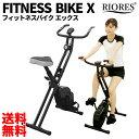 ★ フィットネスバイクX ルームバイク スピンバイク 静音 小型サイズ フィットネス エクササイズ ...