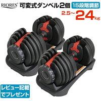 RIORES可変式ダンベル24kgx2個セット/エクササイズフィットネスダイエットストレッチ鉄アレイダンベルセットトレーニングシェイプアップダイエットダンベル24kg男性可変式安全送料無料あす楽RIORESリオレス