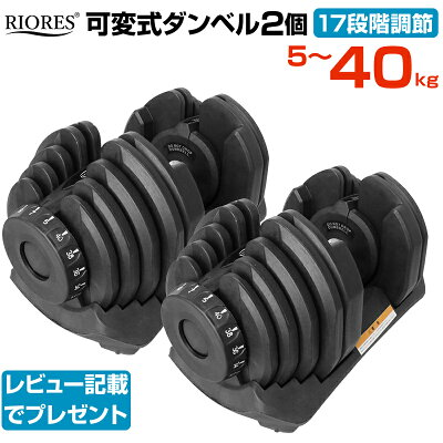 RIORES(リオレス)可変式ダンベル40kg×2個セット
