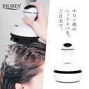 サロン級のヘッドスパを、ご自宅で。RIORES ヘッドスパ リバイヴ