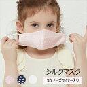 シルクマスク 子供用 シルクマスク こども用 夏用 シルクマスク こども用 ワイヤー入り 立体 シルクマスク子供用 シルクマスクこども夏用 こども マスク 洗えるマスク こどもマスク 洗えるマスク 絹マスク シルクマスク S 4〜7歳 12039Sこども